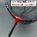 《シマノ対応》【飛蜂】天然ひのき玉網・ブラック×ワイン(2mm目網付)タイプA