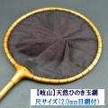 【岐山(ぎざん)】天然ひのき玉網・尺サイズ(2.0mm目網付)ブラウン