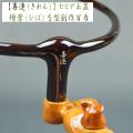 【喜連(きれん】セピア玉置・檜葉(ひば)弓型創作万力