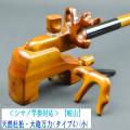 《シマノ竿掛対応》【岐山】天然杜松・大砲万力<タイプ4>(小)