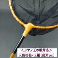 《シマノ対応》【岐山(ぎざん)】天然杜松・段差玉枠・尺サイズ(2.0mm目網付)ブラック