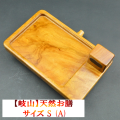 【岐山】天然お膳 (Sサイズ) A