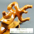 【喜連(きれん】檜葉(ひば)弓型創作万力(小)C
