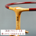 【喜連(きれん】ワインレッド玉置・欅(けやき)弓型創作万力(A)