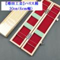 【増田工芸】白桐ハリス箱30cm(6cm幅) 《数量限定》