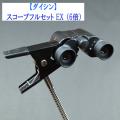 【ダイシン】スコープフルセットEX<6倍>