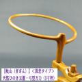【岐山】天然ひのき段差玉置・弓型万力(9寸枠)
