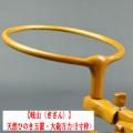 【岐山】天然ひのき玉置・大砲万力(8寸枠)