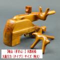【岐山】天然杜松・大砲万力<タイプ1>(特大)