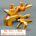 【岐山】天然杜松・弓型万力<タイプ1>(小)