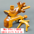 【岐山】天然杜松・弓型万力<タイプ1>(中)