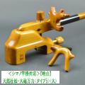 《シマノ竿掛対応》【岐山】天然杜松・大砲万力<タイプ5>(大)