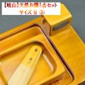 【岐山】天然お膳3点セット(Mサイズ)B