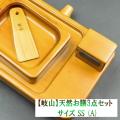 【岐山】天然お膳3点セット(SSサイズ)A