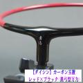 【ダイシン】カーボン玉置(レッド×ブラック)黒弓型万力