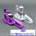 【風斬】ポンプ絞り台&アルミポンプセット