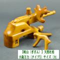 【岐山】天然杜松・大砲万力<タイプ5>(大)