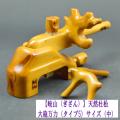 【岐山】天然杜松・大砲万力<タイプ5>(中)