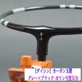 【ダイシン】カーボン玉置(グレー×ブラック)シタン弓型万力