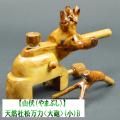 【山伏(やまぶし)】天然杜松万力<大砲>(小)B