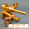 【岐山】(左用)天然杜松・弓型万力<タイプ1>(小)