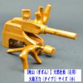 【岐山】(左用)天然杜松・大砲万力<タイプ1>(小)