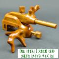 【岐山】(左用)天然杜松・大砲万力<タイプ5>(大)