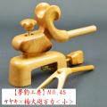 【夢釣工房】NO.45 ケヤキ×楠大砲万力(小)