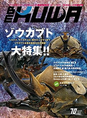 BE・KUWA70号 ゾウカブト大特集!!!