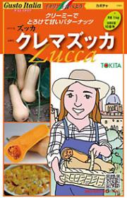 トキタ クレマズッカ バターナッツ