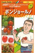 トキタ グストイタリア ボンジョールノ トマト 15粒