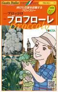 トキタ ブロフローレ65 イタリア野菜