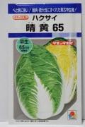 タキイ 晴黄65 ハクサイ