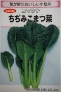渡辺採種場 ちぢみこまつ菜 コマツナ