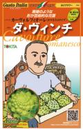 トキタ ダ・ヴィンチ カリフラワー