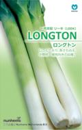 丸種 ロングトン リーキ