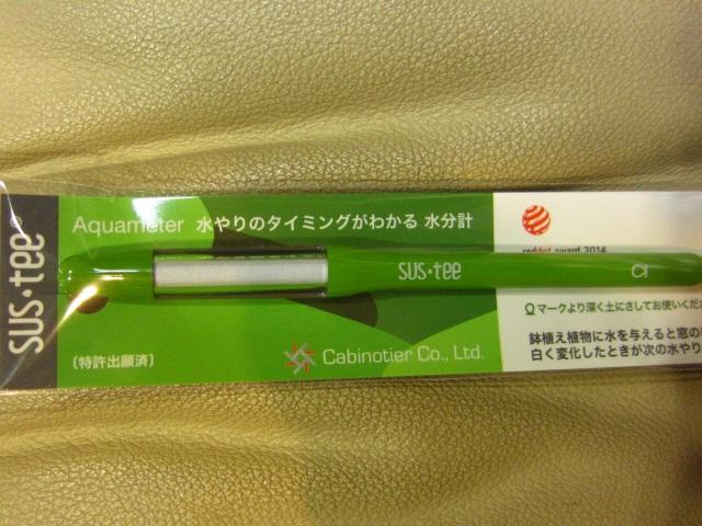 サスティ― Mサイズ グリーン