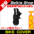 STRIDA-BIKECOVER