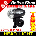 STRIDA-HEADLIGHT