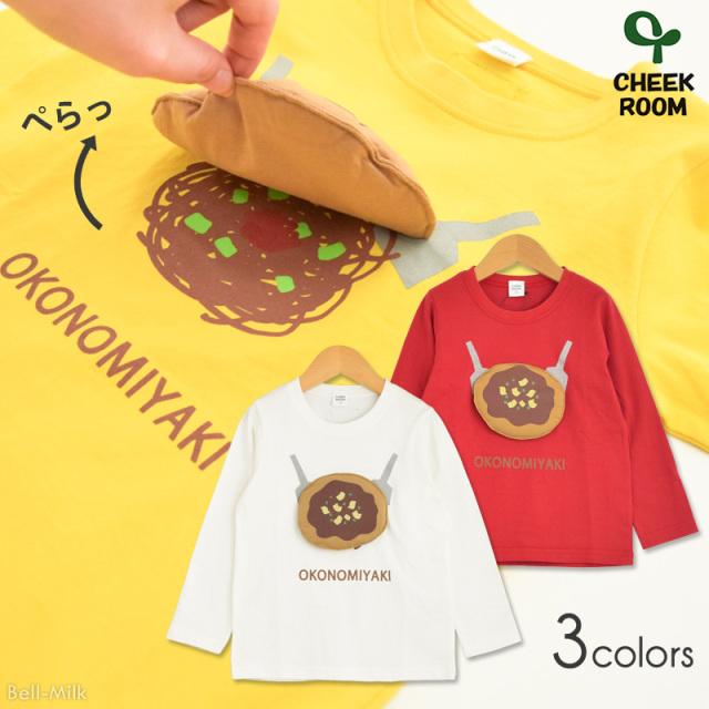 br-21sp-410205 CHEEK ROOM めくってみよう!お好み焼きロングTシャツ【チークルーム】【知育服】【21年春物】