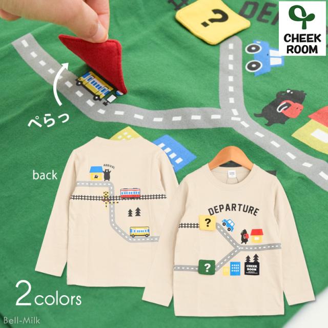 br-21sp-410209 CHEEK ROOM めくってみよう!分岐ロングTシャツ【チークルーム】【知育服】【21年春物】
