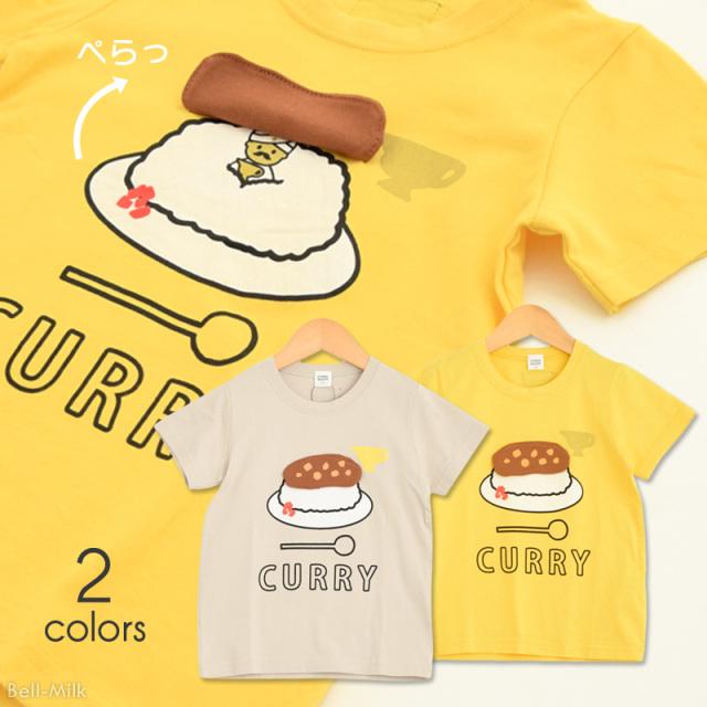 br-21sp-410104 CHEEK ROOM カレーおじさんTシャツ 【チークルーム】【知育服】【21年春物】