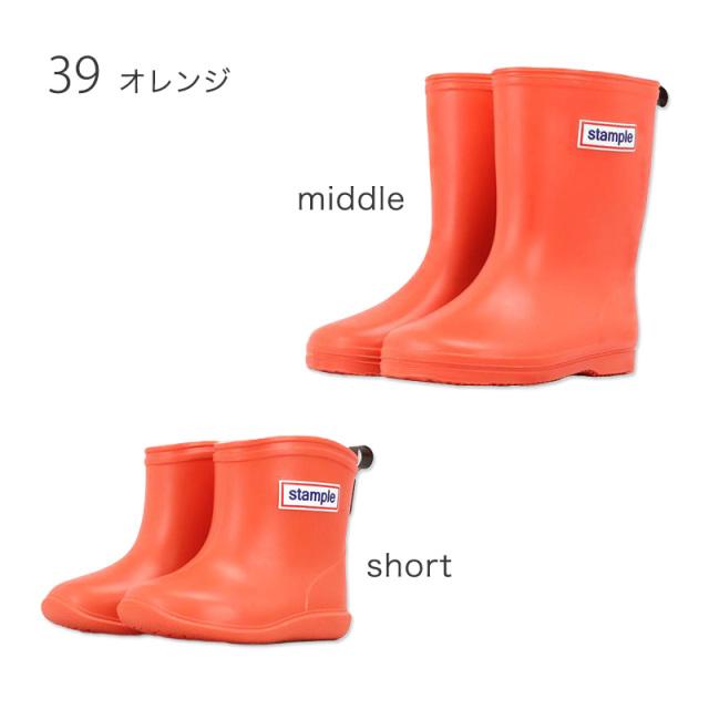 argn-21ss-75005 stample スタンプル レインブーツ 【レインシューズ】【通園通学】【日本製】【スタンプル】【定番】