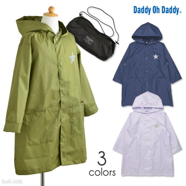 mrtk-21ss-V15820 Daddy Oh Daddy BAG付きレインコート 【ランドセル・リュック対応 通園通学 ダディオダディ】