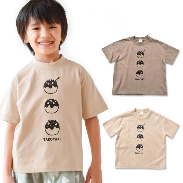 br-21sm-210139 nico hrat あつあつたこ焼き Tシャツ 【ニコフラート】【21年夏物】