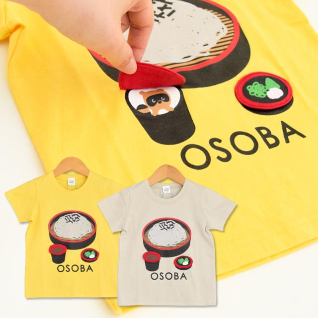 br-21sm-410143 CHEEK ROOM ざるそば Tシャツ 【チークルーム】【知育服】【21年夏物】