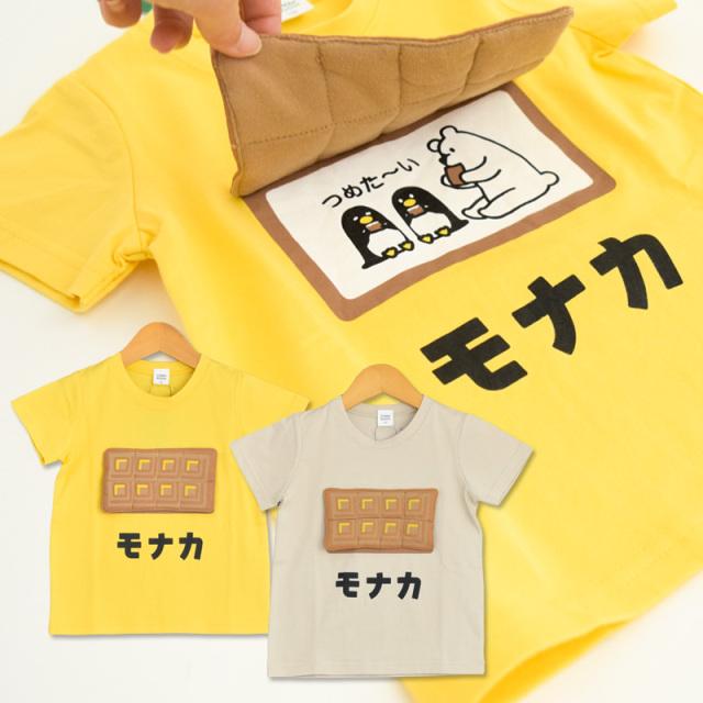 br-21sm-410145 CHEEK ROOM アイスモナカ Tシャツ 【チークルーム】【知育服】【21年夏物】