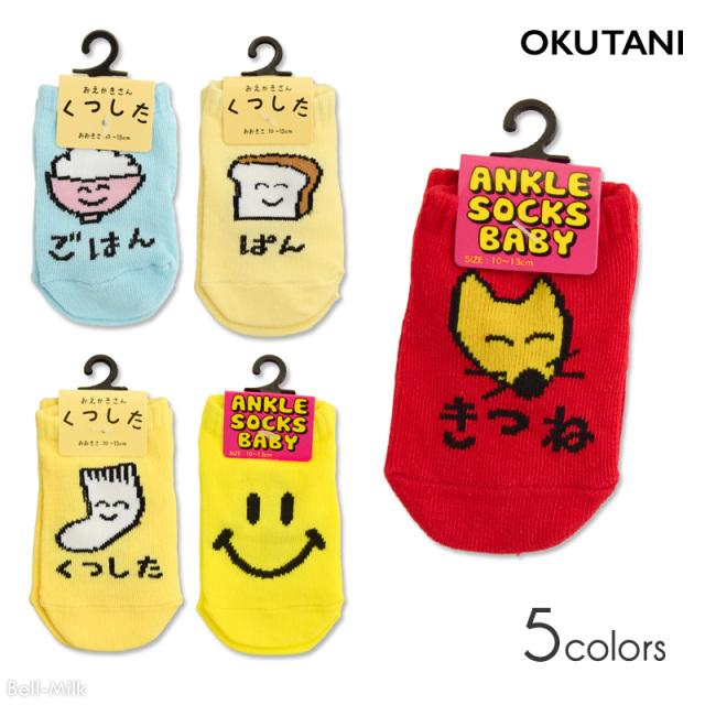 oktn-SOX_B オクタニ ベビー アンクルソックス(10~13cm)【おもしろ雑貨】