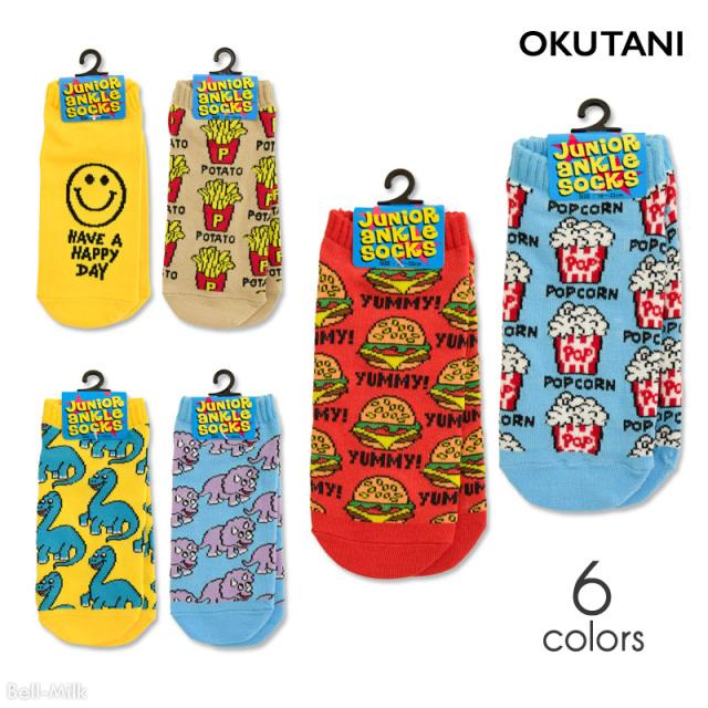 oktn-SOX_J オクタニ ジュニア アンクルソックス(18~22cm)【おもしろ雑貨】