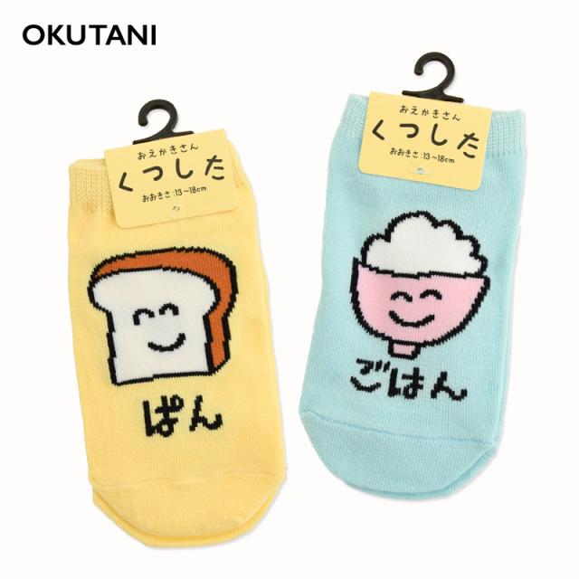 oktn-SOX_K02 オクタニ キッズ アンクルソックス(13~18cm) おえかきさん【おもしろ雑貨】